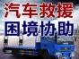 北京通州道路救援晚上拖车搭电补胎蓄电瓶充电送柴油上门