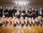 坤玉成人零基础专业舞蹈培训,15年品牌值得你选择!