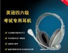 石家庄高校大学生四六级考试听力教学耳机
