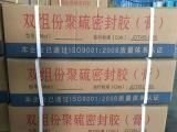 聚硫密封胶供应商