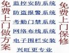 东莞优质网络监控防盗门禁工程公司