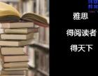 环球教育资深教师教你阅读理解小窍门