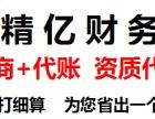 云南精亿财务管理有限公司