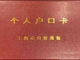 上海社区公共户办理,留学生,人才引进,居住证积分代办