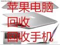 余姚高价回收二手手机平板电脑笔记本电脑等