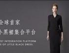 小黑裙分销微信分销系统开发
