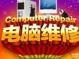 成华上门维修电脑,笔记本,打印机,加粉,耗材配送