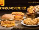 汉堡加盟多少钱/炸鸡汉堡西式快餐加盟