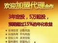 香港基金海外理财香港101基金--湖北招商加盟代理