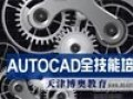 天津AutoCAD制图设计培训