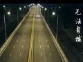 【揭秘】比速汽车带你领略你从未见过的菏泽城