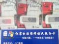 南通红客电脑,上门服务,技术**,价格实惠