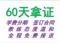 杨浦国伟路驾校不计学时60天拿证免体检通过率高学费分期不排队