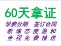 虹口广灵路驾校60天拿证,不限学时,车接车送,签订合同