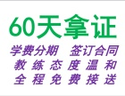 静安南京西路驾校60天拿证,学费分期签合同,自由约车不限时