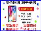 高价上门回收二手手机电脑苹果X华为oppo抵押