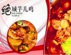 重庆绝城芋儿鸡怎么加盟绝城芋儿鸡加盟流程