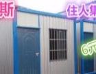 厦门翔安住人集装箱活动房二手旧箱低价出售保质保量