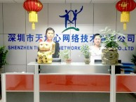 深圳天地心,专业网站建设,推广