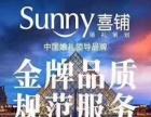 青岛sunny喜铺婚礼策划,一站式专业婚礼服务机构