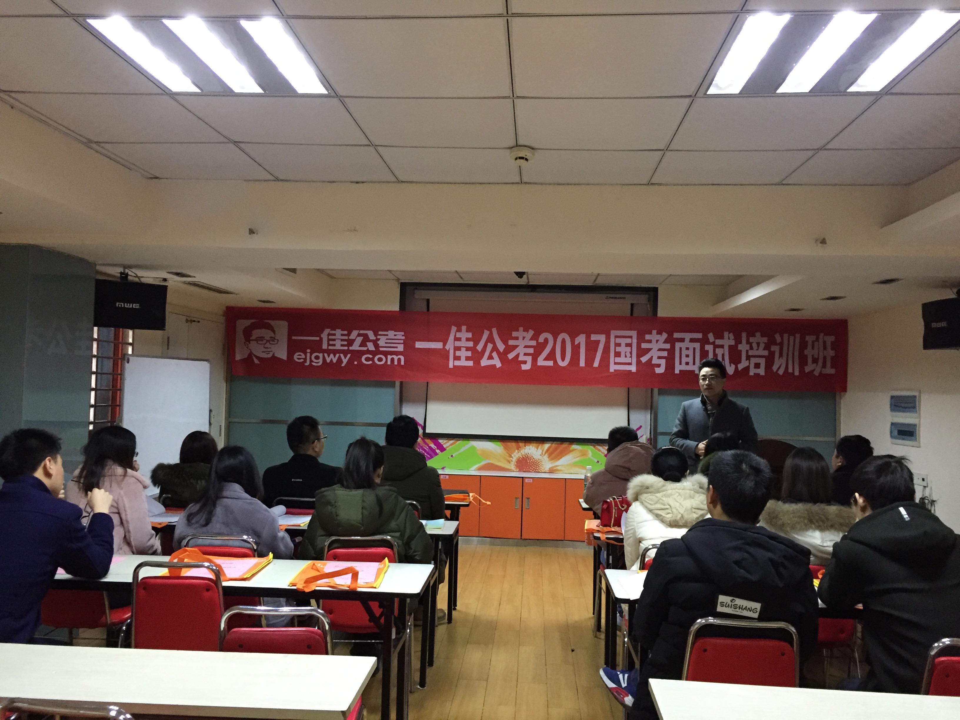 2018年国家公务员考试培训班