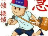 上海开锁 配汽车钥匙24小时快速上门服务全市服务