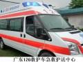 江门中山珠海120救护车出租