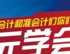 合肥金算盘学校 百花井校区 0元学会计