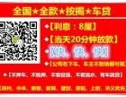 终于找到郑州市按揭房二次抵押贷款