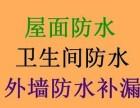 南京高空外墙屋顶及地下室卫生间等各种防水补漏