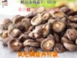 宝天曼干香菇 金钱菇 娟姐山珍推荐250克 2.5-2.8厘米小