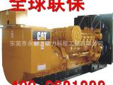 供应1600KW美国原装卡特彼勒CAT柴油发电机组,卡特发电机组
