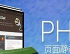 森大软件开发 PHP网站建设 web前端开发班