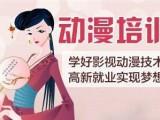 北京房山游戏动漫设计培训学校哪家