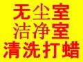 无尘室/洁净室保洁-上海保洁公司-地毯清洗-抗静电地板打蜡