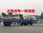 珠海市学大车考大车,增驾A2拖头,全省特价班珠海增