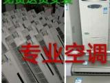 專業銷售回收空調冰箱洗衣機熱水器電視機