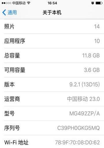 三网苹果6