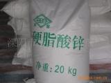 硬脂酸锌 PVC塑胶 8500元
