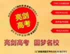 三门峡新思路艺考生文化课集训营