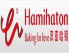 汉密哈顿加盟