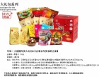 春节食品大礼包坚果炒货干果牛排礼盒企业年会礼品送健康