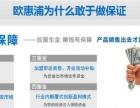 净水器代理选欧惠浦品牌,免费市场扶持,轻松加盟