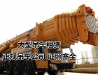 东莞横沥镇吊车出租 石龙大型吊车租赁