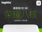 旗舰正版英菲克i12高清网络机顶盒
