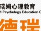 深圳德瑞姆二级心理咨询师培训班通过率高