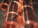 锦泰华直销0.1mm镀锡红铜皮 搪锡紫铜带