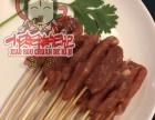 小肉串加盟 教店面管理 蘸料配方