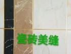 真瓷王瓷砖美缝 卓高国际质保终 身瓷砖美缝