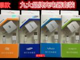 充电器套装国产9大品牌小米三 星华为苹果充电器套装vivo联想